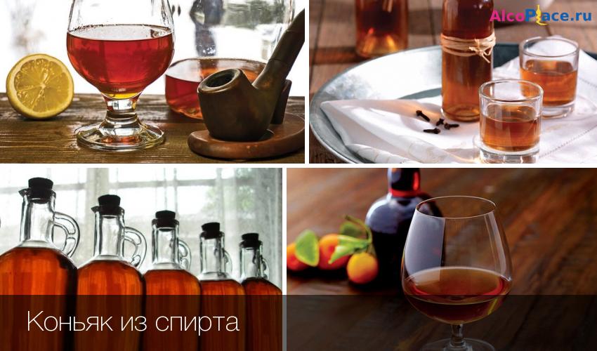 Рецепт приготовления домашнего коньяка из спирта 58