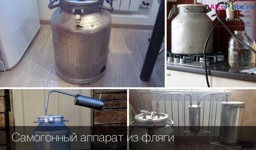 Самогонный аппарат из доильного бидона купить мини пивоварню для дома цены