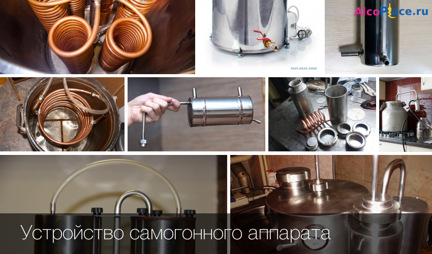 Как быстро сделать самогонный аппарат в домашних условиях