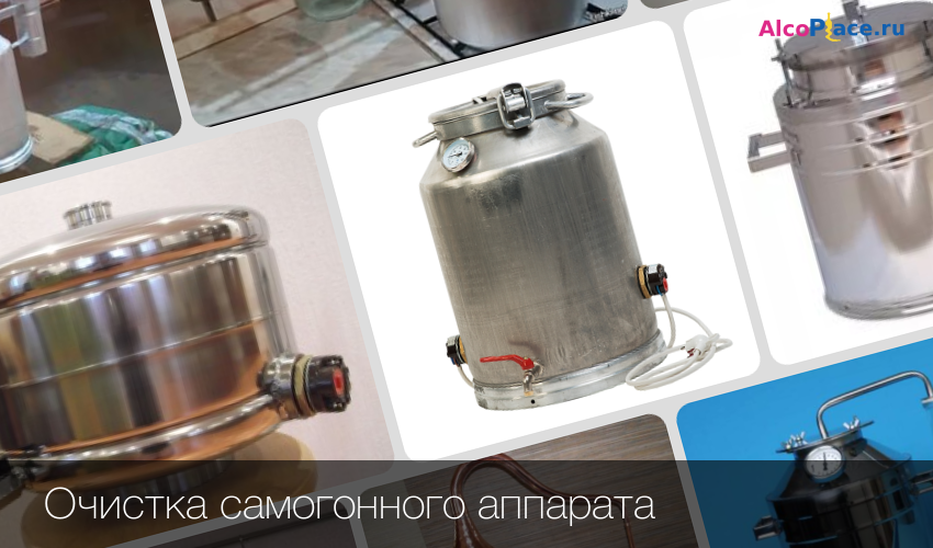 Почистить самогонный аппарат купить самогонный аппарат германия немецкого производства