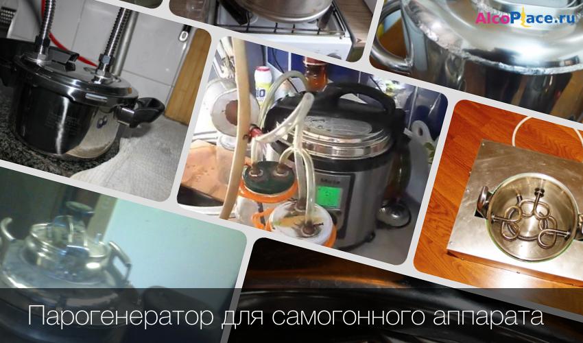 Зачем парогенератор для самогонного аппарата украина домашняя пивоварня цена