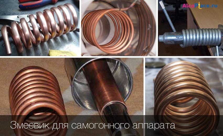 оптимальный диаметр и длина змеевика для самогонного аппарата