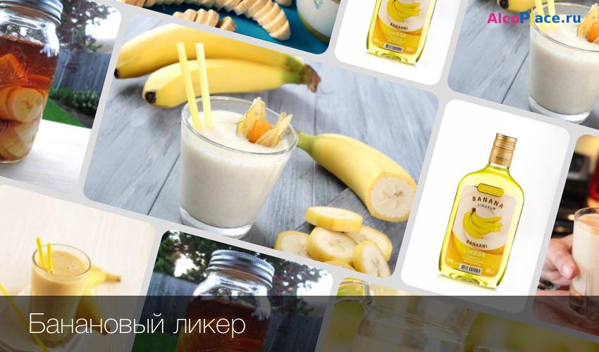 Для того чтобы попробовать настоящий банановый ликёр можно сделать его самостоятельно.