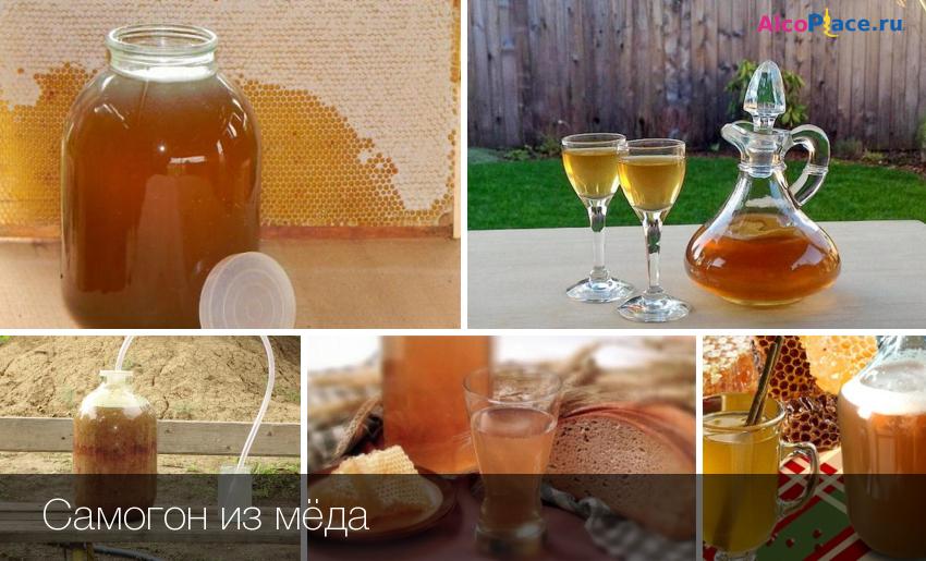 Как делать самогон из мёда в домашних условиях