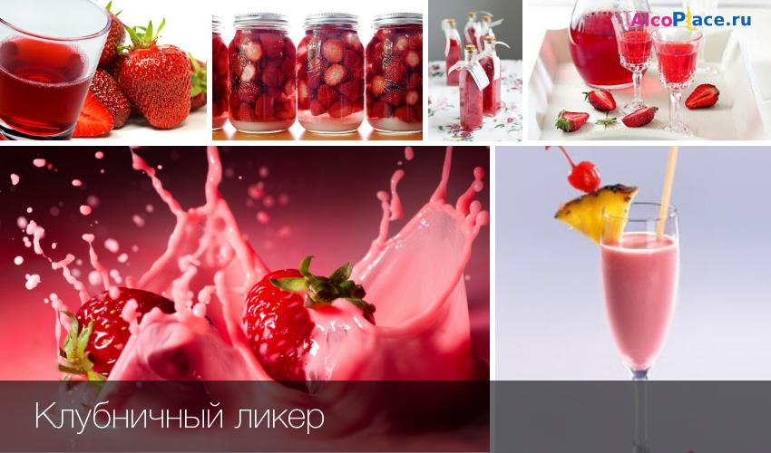 Домашний ликер из клубники - Кулинарные пошаговые 53
