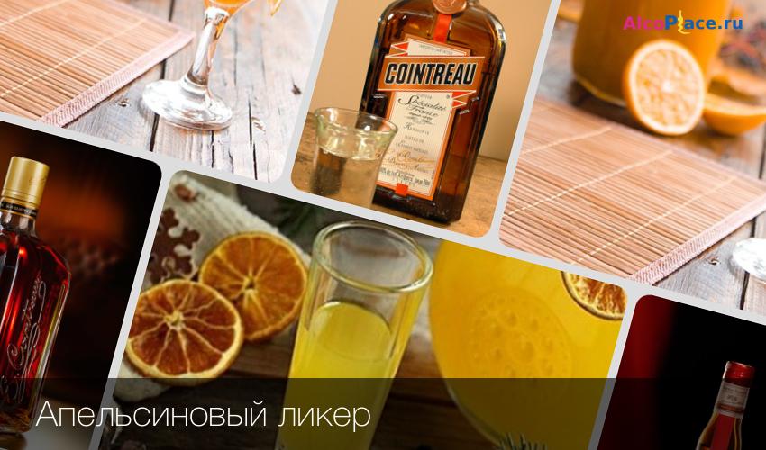 Как в домашних условиях приготовить апельсиновый ликёр