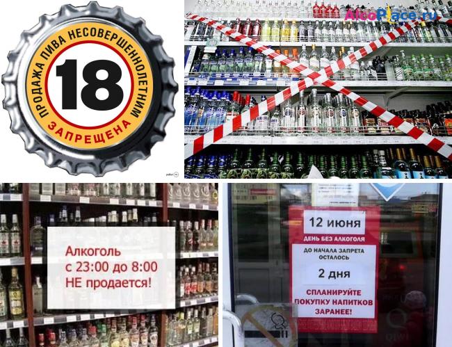 Алкоголь после 22 часов где купить петербург купить часов