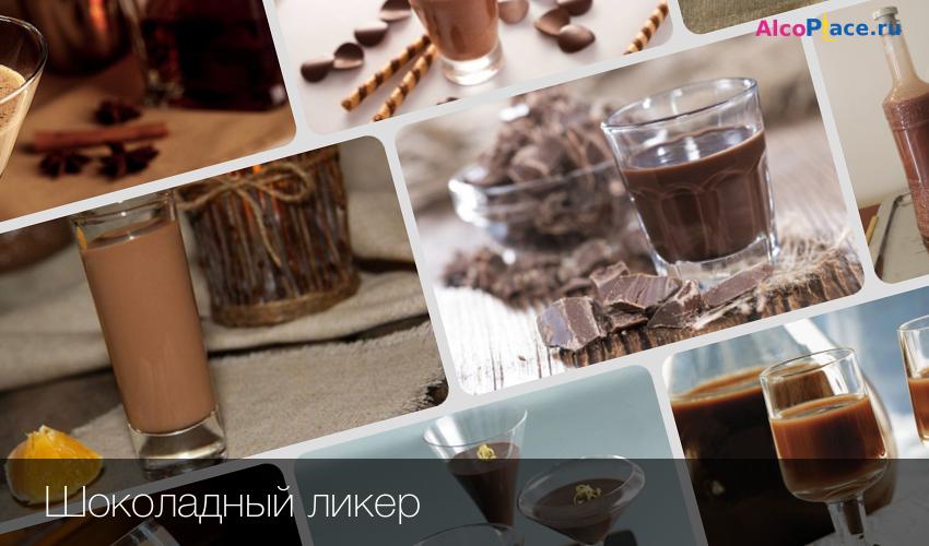 Приготовить шоколадный ликер в домашних условиях 592