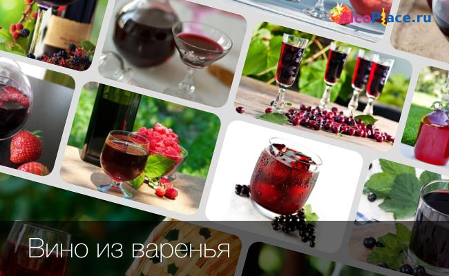 Вино из вишневого варенья забродившего в домашних условиях