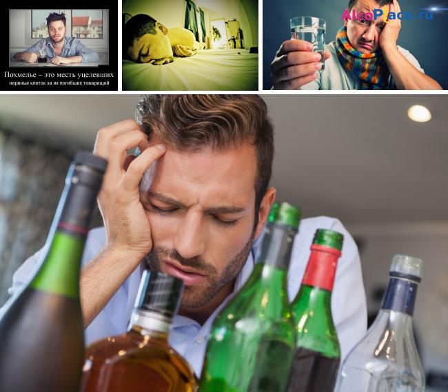 Почему с похмелья хочется пить и как избавится от сушняка