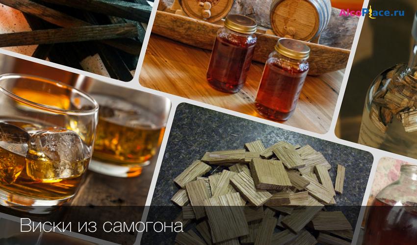 Как из самогона сделать виски рецепт