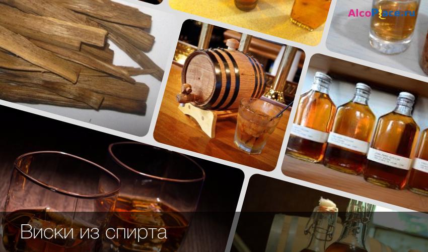 Как приготовить виски в домашних условиях от и до 22