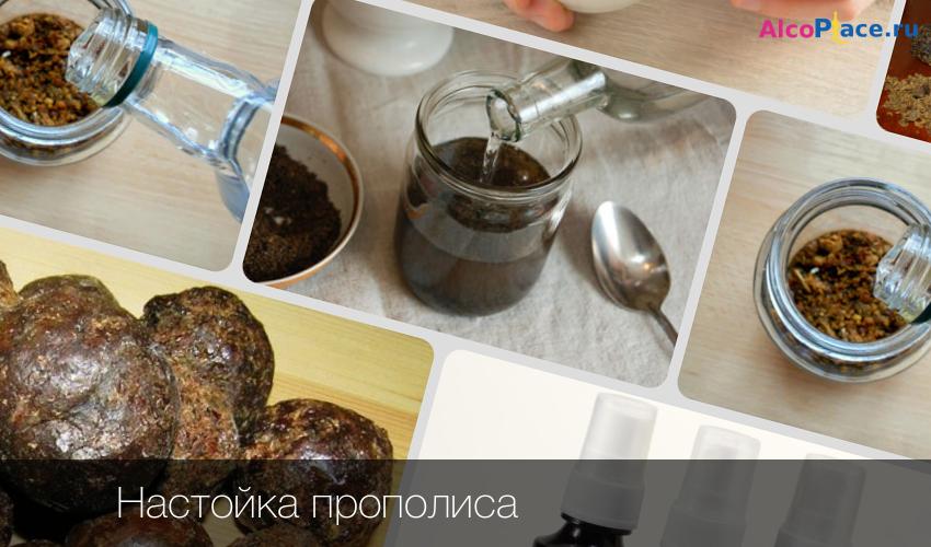 Настойка прополиса на спирту – приготовление, свойства, применение