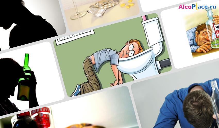 Алкогольное отравление лечение в домашних условиях рвота