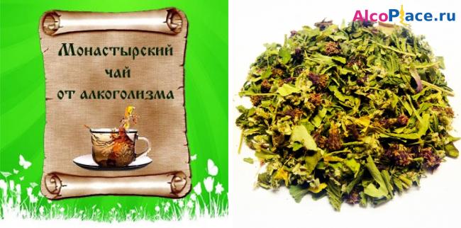 Монастырский чай от алкоголизма в украине