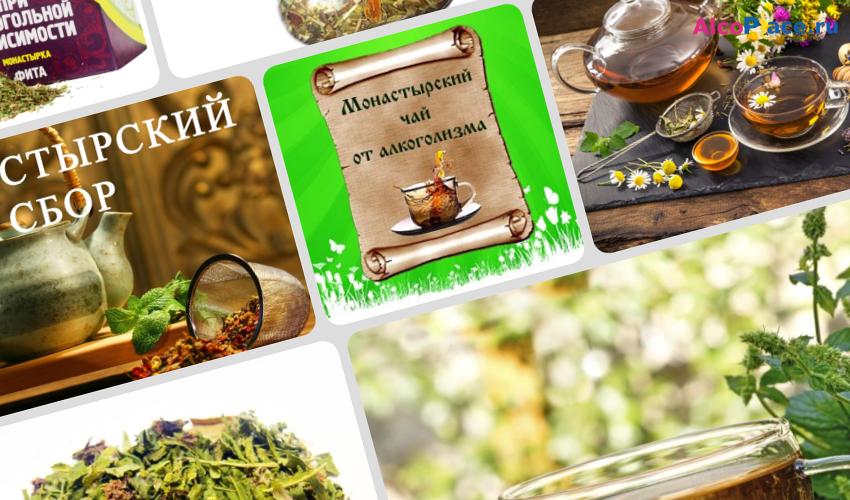 Монастырский чай от алкоголизма купить на украине