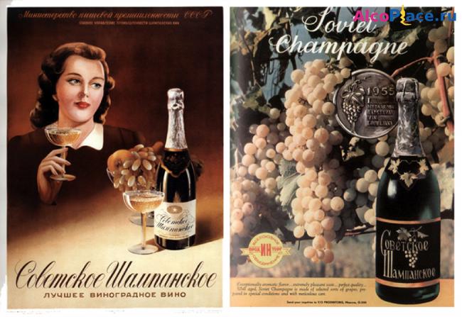 Советское шампанское фото